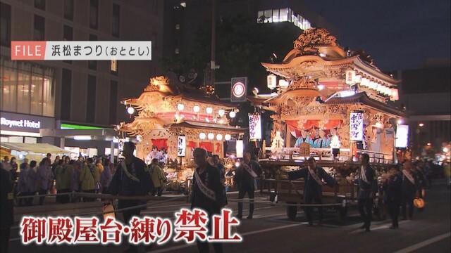 画像2: 「日本一、酒が消費されるまつり」浜松まつり 夜のイベント中止で酒店や飲食店は悲鳴