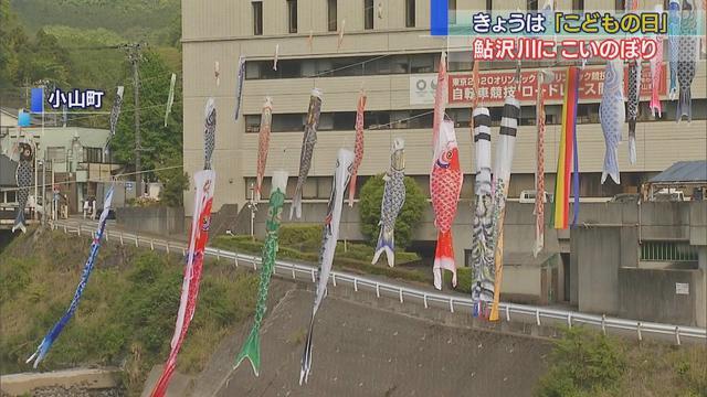画像: 赤や青・緑色… 鮎沢川に80匹のこいのぼり 静岡・小山町 youtu.be