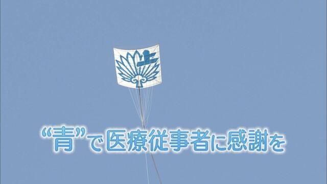 画像1: ひと際目を引く青色の凧が…