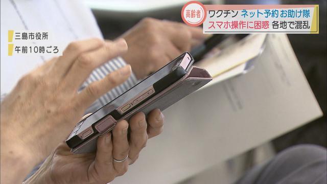 画像2: 新型コロナワクチンネット予約で各地で混乱 静岡県三島市では「お助け隊」を設置