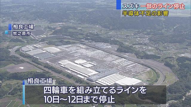 画像: 世界的半導体不足の影響 スズキの相良工場一部生産ラインストップ youtu.be
