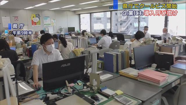 画像: 静岡県庁では6日からクールビズ 上着を脱いでネクタイ外して仕事