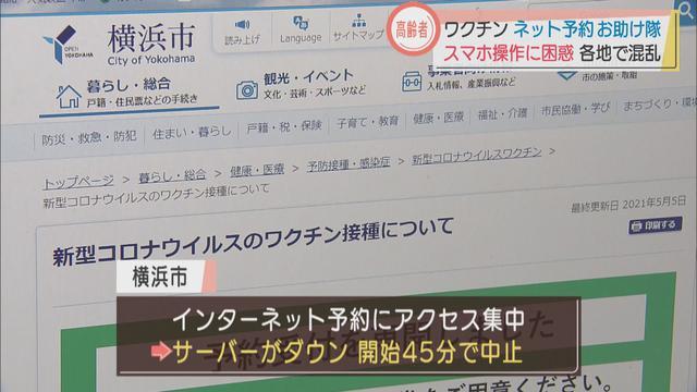 画像5: 新型コロナワクチンネット予約で各地で混乱 静岡県三島市では「お助け隊」を設置