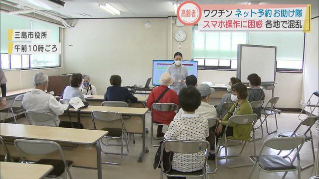 画像1: 新型コロナワクチンネット予約で各地で混乱 静岡県三島市では「お助け隊」を設置