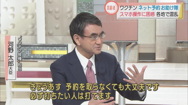 画像7: 新型コロナワクチンネット予約で各地で混乱 静岡県三島市では「お助け隊」を設置