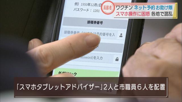 画像3: 新型コロナワクチンネット予約で各地で混乱 静岡県三島市では「お助け隊」を設置