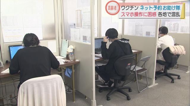 画像6: 新型コロナワクチンネット予約で各地で混乱 静岡県三島市では「お助け隊」を設置
