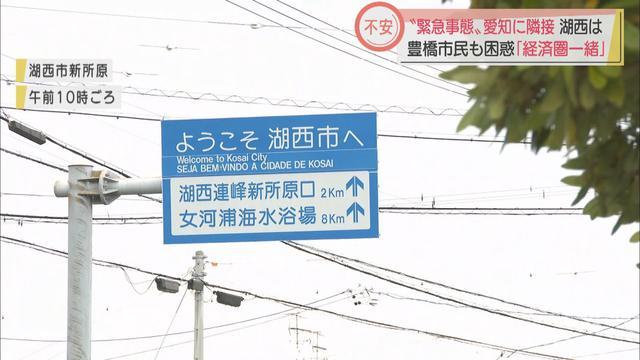 画像1: 愛知県にも緊急事態宣言が 隣接する静岡県湖西市民は・・・