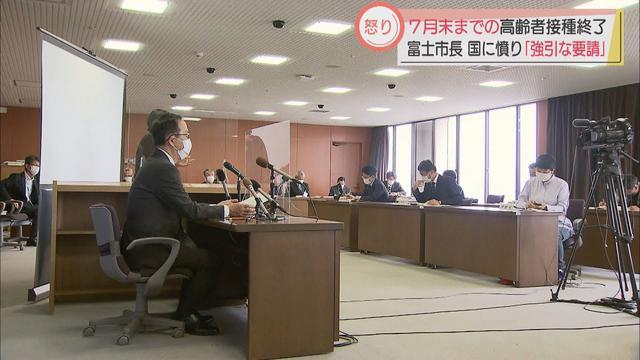 画像: 「7月末までに高齢者にワクチン接種を」という国の通知に苦言 静岡・富士市長 youtu.be