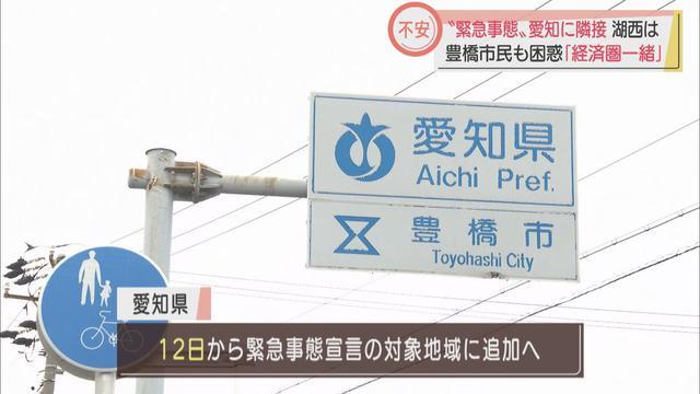 画像2: 愛知県にも緊急事態宣言が 隣接する静岡県湖西市民は・・・