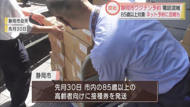画像4: 静岡市ワクチン接種予約受付開始 電話がネットがつながらない、接種券が届いていない