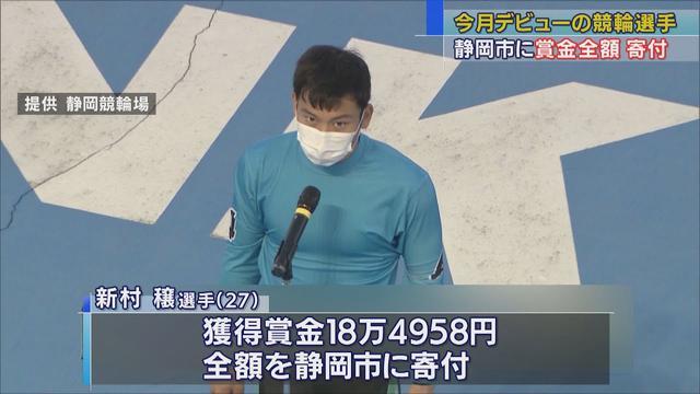 画像: 新人競輪選手が獲得賞金全額を静岡市に寄付「人の命を救うことに使ってほしい」 youtu.be