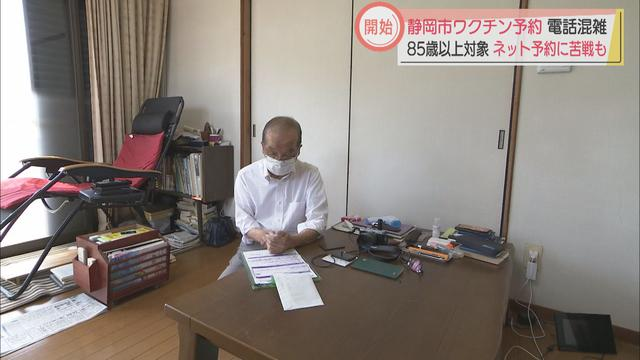 画像1: 静岡市ワクチン接種予約受付開始 電話がネットがつながらない、接種券が届いていない
