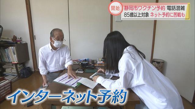 画像2: 静岡市ワクチン接種予約受付開始 電話がネットがつながらない、接種券が届いていない