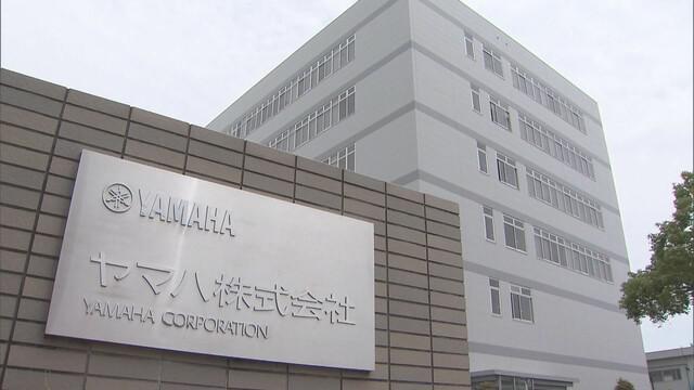 画像: 新型コロナの影響で工場停止などが要因 楽器メーカー・ヤマハの昨年度決算は減収減益 浜松市