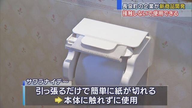 画像: ホルダーに触らず紙が切れる 静岡県長泉町の企業がトイレットペーパーホルダー開発 youtu.be