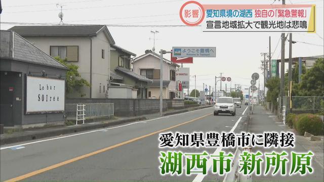 画像: 愛知県に緊急事態宣言…隣の静岡・湖西市は市独自の「感染拡大緊急警報」 県境越えても感染状況は「愛知県に近い水準」