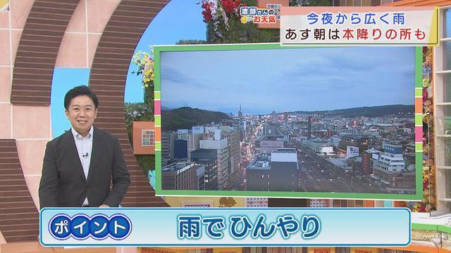画像: 【5月12日 静岡】渡部さんのお天気 あすは「雨でひんやり」 youtu.be