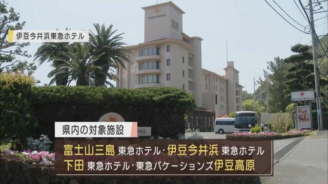 画像1: 静岡県内には4施設