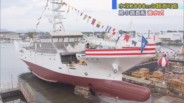 画像: 水深2000メートルまで海洋観測が可能 静岡県の新しい調査船の進水式 静岡市清水区