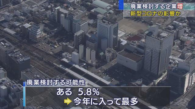 画像: 5.8%が「コロナ禍の収束が長引けば廃業検討」も 静岡県内の企業へのアンケート調査 youtu.be
