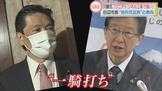 画像: 岩井氏「住民の理解なくして進められない」 川勝氏「住民の理解は当然。どう守るかが違う」 静岡県知事選、注目はリニア問題