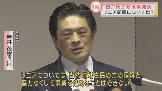 画像: 岩井氏「選挙に集中できる体制になった」
