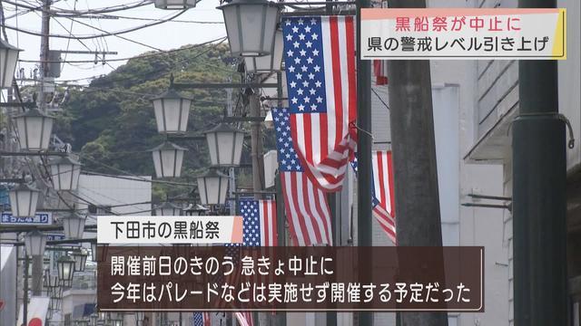 画像: 開催日前日に…静岡・下田市の黒船祭が急遽中止に… 県の感染レベル引き上げなどで youtu.be