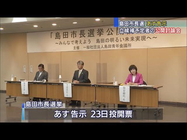 画像: 静岡・島田市長選に立候補予定の3人が公開討論 争点は新庁舎建設問題か youtu.be