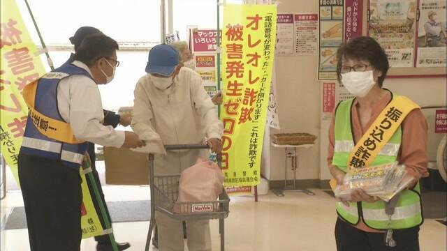 画像: 下田警察署管内で今年2件880万円の被害 警察官らが詐欺に遭わないよう注意呼びかけ
