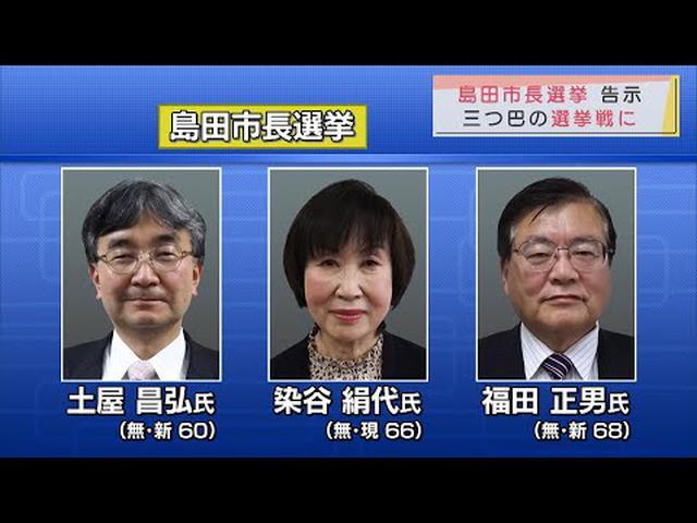 画像: 静岡・島田市長選きょう告示 三つ巴の選挙戦へ 新庁舎建設が争点か youtu.be