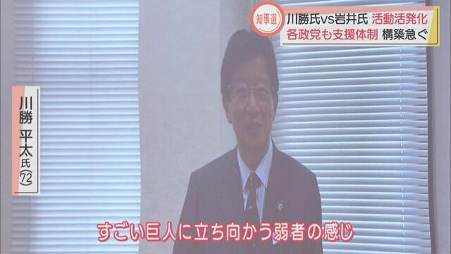 画像: 川勝氏 静岡市で事務所開き