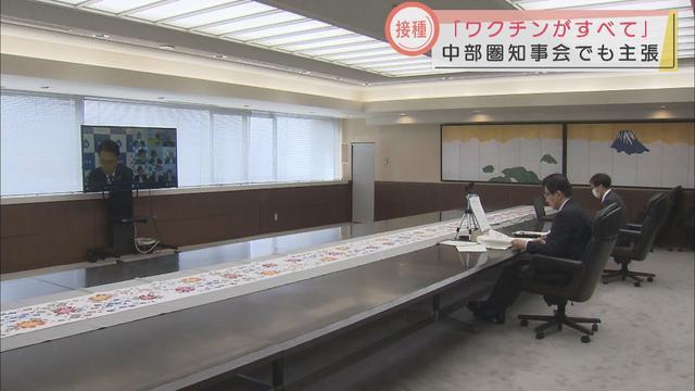 画像: 感染抑制の一番のポイントは「ワクチン接種」と静岡県知事 「何とか7月末までに終えたい」 中部圏知事会議 youtu.be