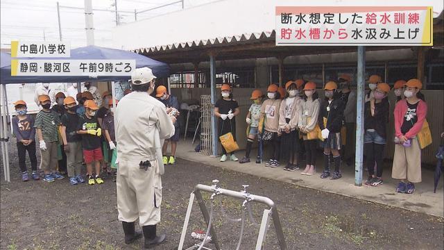 画像: 巨大地震で断水被害を想定し…小学生が給水訓練 静岡市 youtu.be
