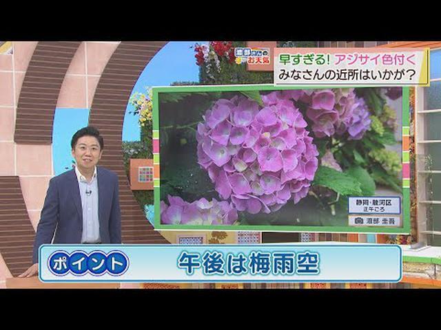 画像: 【5月17日 静岡】渡部さんのお天気 あすは「午後は梅雨空」 youtu.be