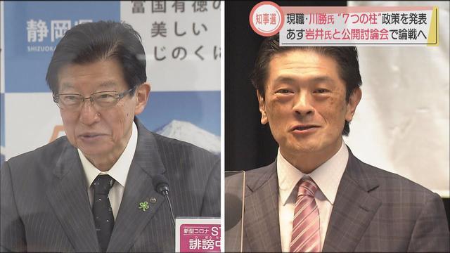 画像: 静岡県知事選挙に向けマニフェストを発表 川勝平太氏 youtu.be