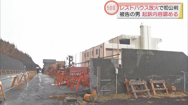 画像: 富士山5合目レストハウス放火 初公判 起訴内容認める