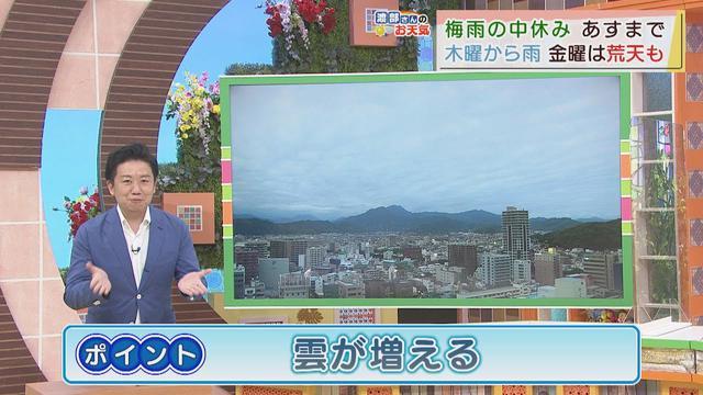 画像: 【6月1日 静岡】渡部さんのお天気 あすは「雲が増える」ただ、時々日が差すので日焼けに注意 youtu.be