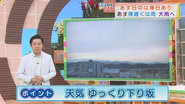 画像: 【6月2日 静岡】渡部さんのお天気 あすは「天気ゆっくり下り坂」 youtu.be