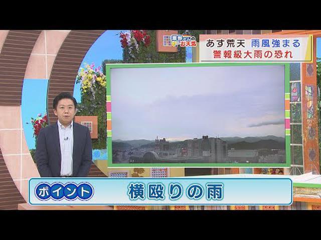 画像: 【6月3日 静岡】渡部さんのお天気 あすは「横殴りの雨」…荒れた天気に youtu.be