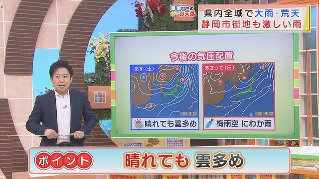 画像: 【6月4日 静岡】渡部さんのお天気 あすは「晴れても雲多め」 youtu.be