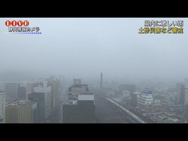 画像: 昨夜から雨が降り続く…今後も警戒必要 静岡県 youtu.be