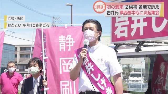 画像: 静岡知事選挙週末の動き~岩井茂樹氏