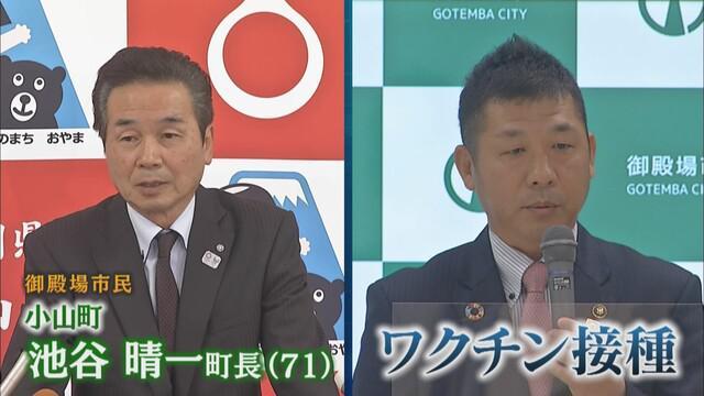画像: 池谷小山町長(左)と若林御殿場市長