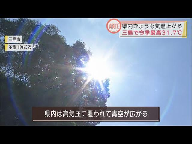 画像: 静岡県内各地で気温上昇 三島、静岡市清水は30℃超えの真夏日に youtu.be