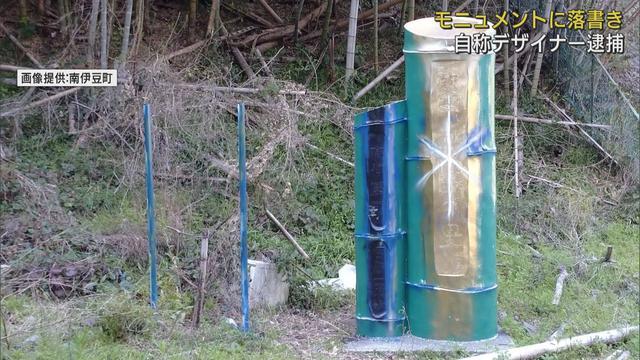 画像: モニュメントに落書きした疑いで自称デザイナーの男を逮捕 静岡・南伊豆町