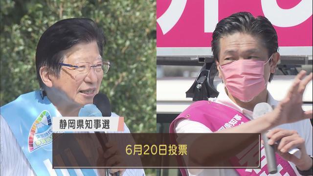 画像: 静岡県知事選 川勝氏・岩井氏とも活動の舞台は県東部地区