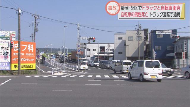 画像: トラックとの衝突事故で自転車の男性が死亡 静岡市葵区