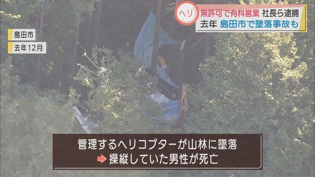 画像: 無許可で静岡県のゴルフ場へ有料ヘリ送迎の疑い 運営会社社長らを逮捕