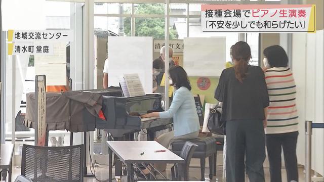画像: 「少しでも不安が和らげば…」 ワクチン接種会場でピアノの生演奏 静岡・清水町
